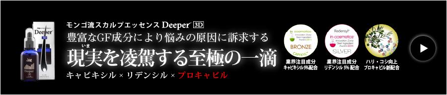 Deeper3Dの詳細はこちら