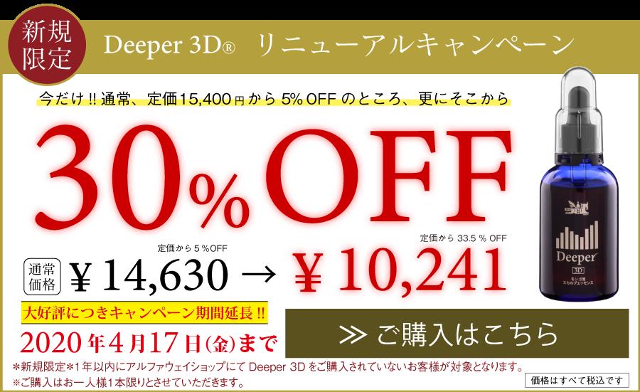 Deeper3D 新規限定キャンペーン 30%オフ!