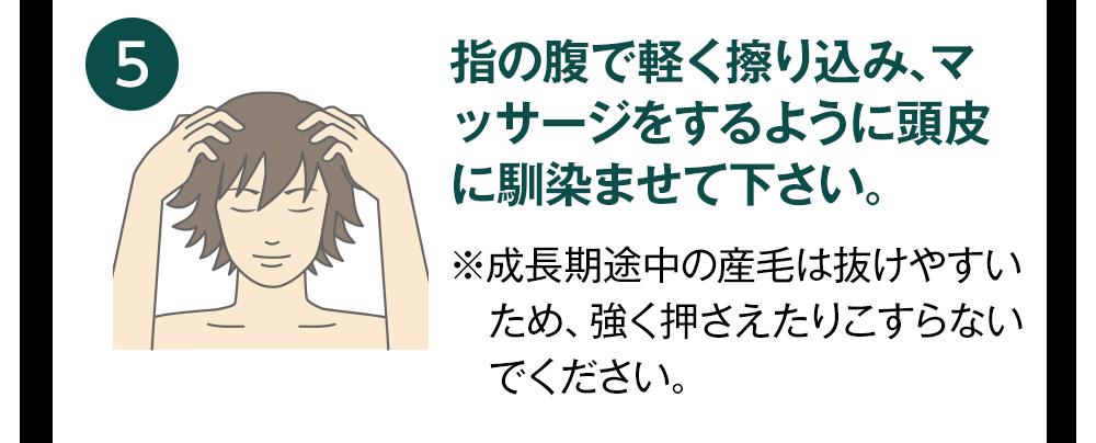 指の腹で軽く擦り込み、マッサージをするように頭皮に馴染ませて下さい。