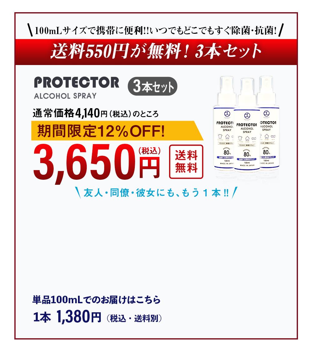 アルコール除菌スプレープロテクター