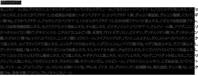 モンゴ流スカルプエッセンスDeeper3D全成分
