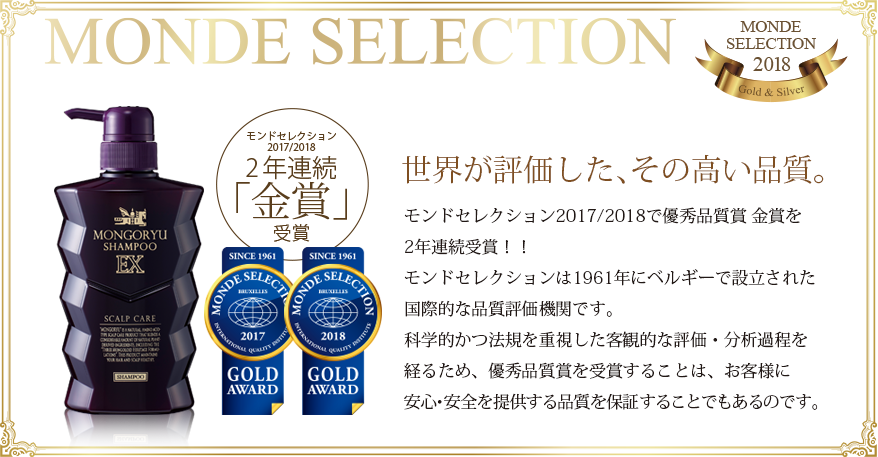 モンゴ流シャンプーEXはモンドセレクション2018で金賞を受賞しました