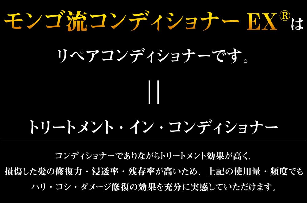 モンゴ流コンディショナーEXはリペアコンディショナーです。