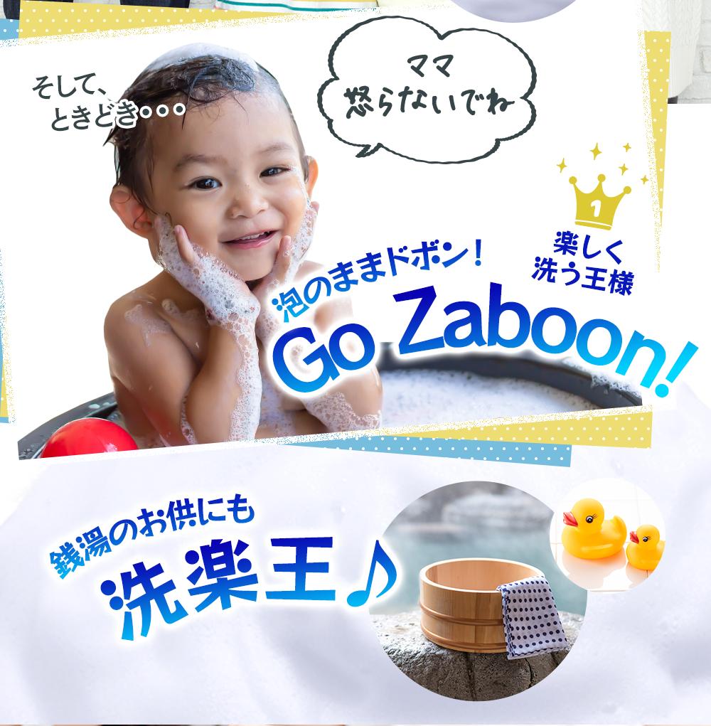 GO Zaboon!