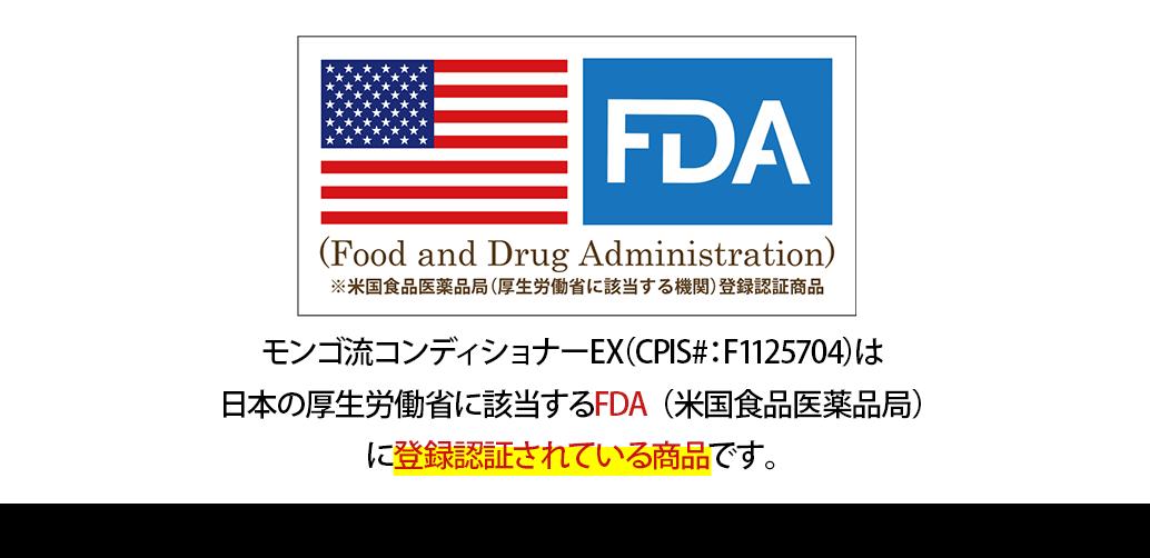 モンゴ流リペアコンディショナーEX(CPIS#:F1125704)は日本の厚生労働省に該当するFDA(米国食品医薬品局)に登録されている商品です。