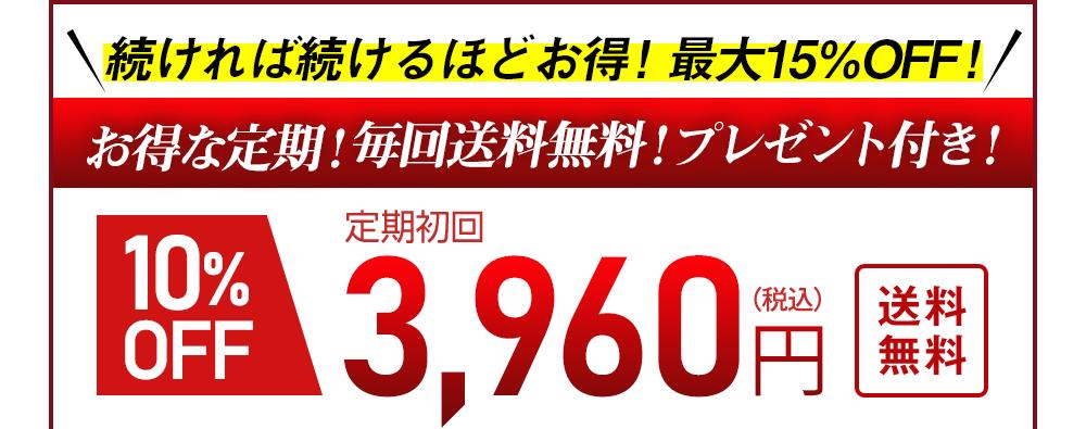 お得な定期!10周年記念特別価格