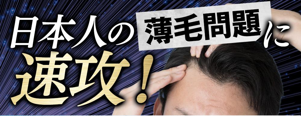 日本人の薄毛問題に速攻