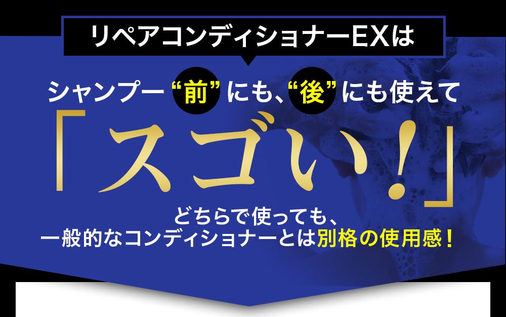 リペアコンディショナーEXはシャンプー前にも後にも使えてスゴい!