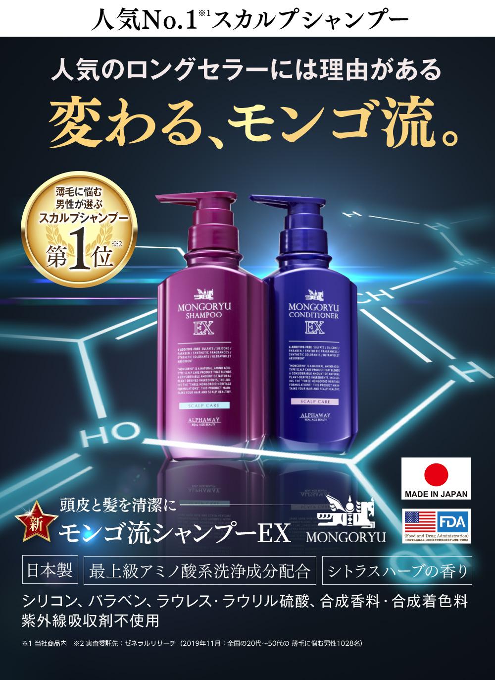 人気NO.1 スカルプシャンプー 洗浄力が髪の運命を決す!髪、自ら育つ頭皮へ