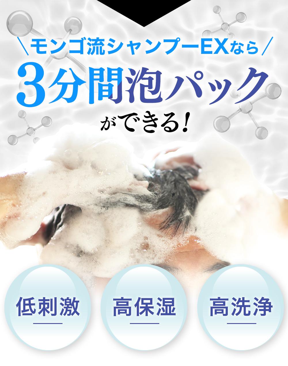 モンゴ流シャンプーEXなら3分間泡パックができる!