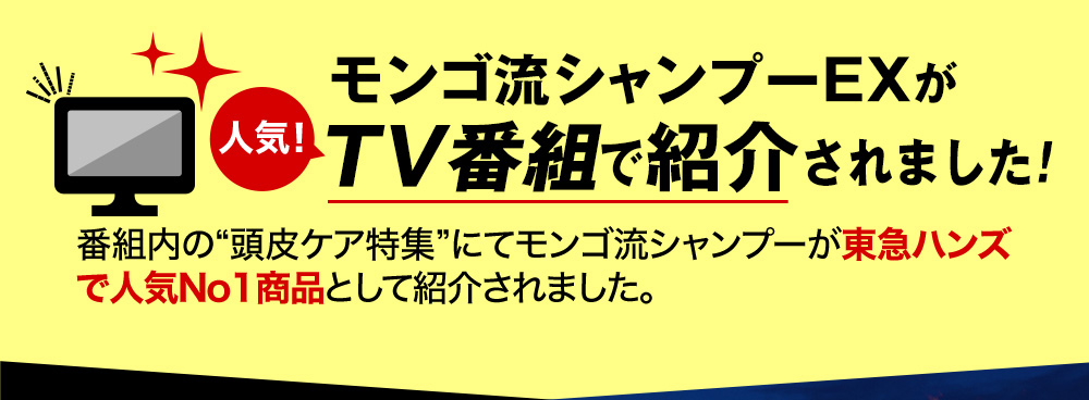 モンゴ流シャンプーEXがTV番組で紹介されました!