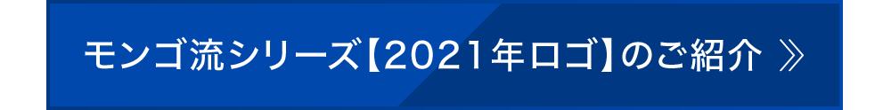 モンゴ流シリーズ【2021年ロゴ】のご紹介