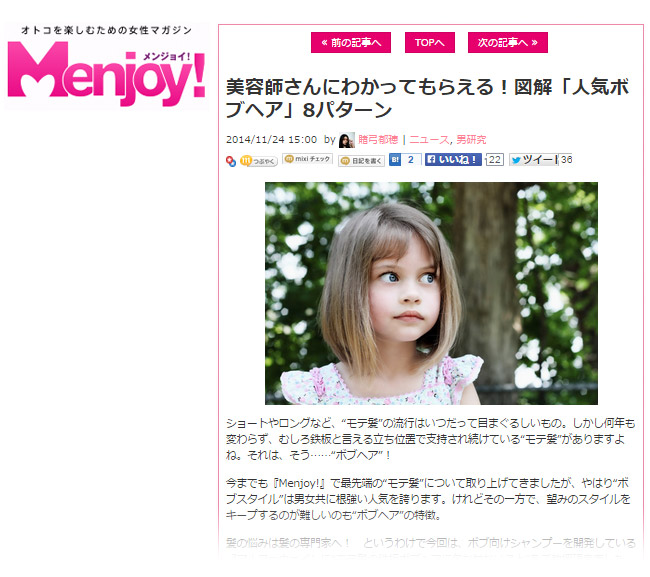 Menjoy!<2014.11.24>