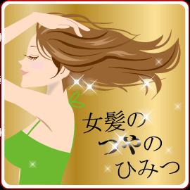 女髪のツヤの秘密