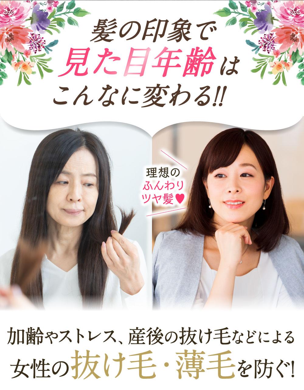 髪の印象で見た目年齢はこんなに変わる!!