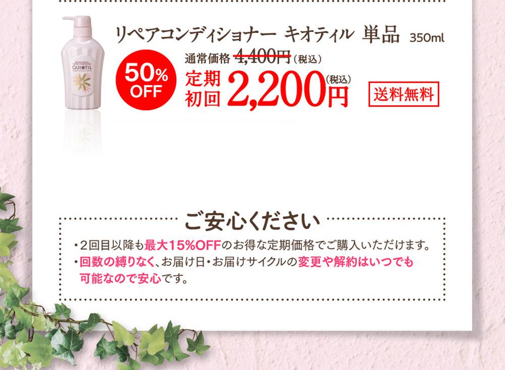 リペアコンディショナーキオティル単品350ml 50%OFF定期初回2200円(税込)送料無料