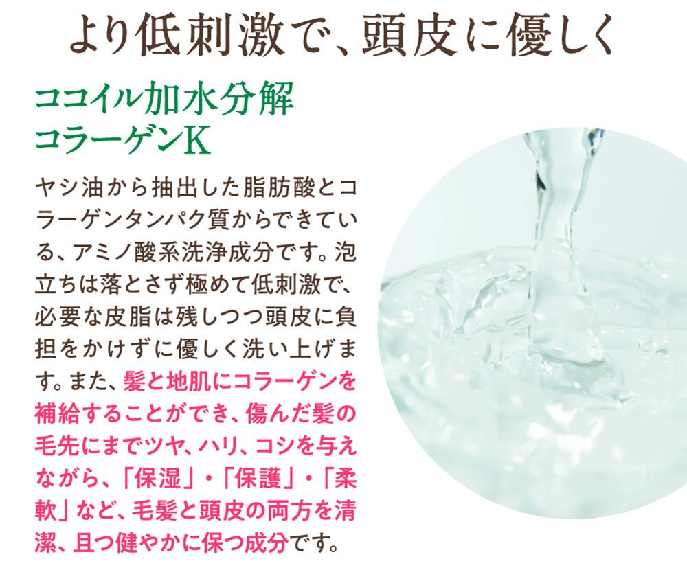 より低刺激で、頭皮に優しく ココイル加水分解コラーゲンK