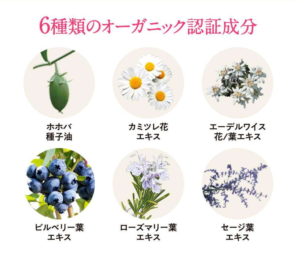 6種類のオーガニック認証成分:ホホバ カミツレ花 エーデルワイス ビルベリー葉 ローズマリー葉 セージ葉