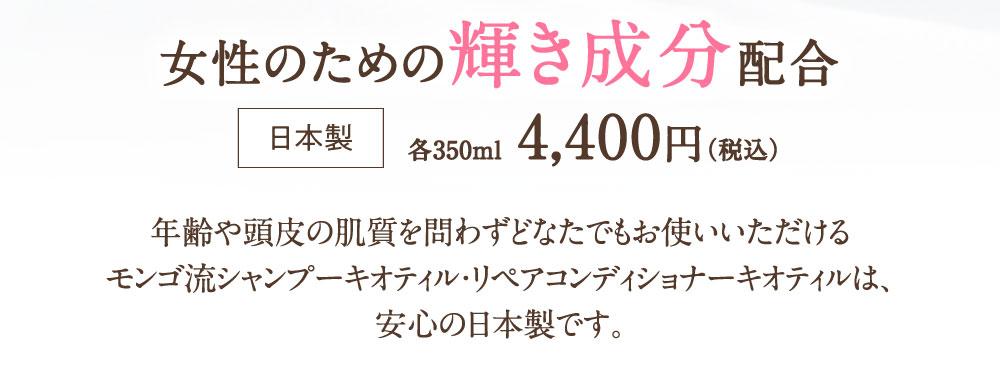 女性のための輝き成分配合 日本製各350ml 4400円(税込)