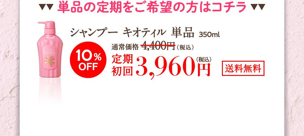 単品の定期をご購入希望の方はコチラ シャンプーキオティル単品350ml 50%OFF定期初回2200円(税込)送料無料